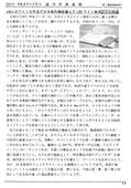 週刊写真速報(業界紙)3月30日号