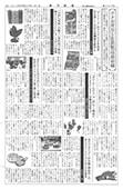 週刊粧業 第3095号