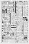 週刊粧業 第3110号