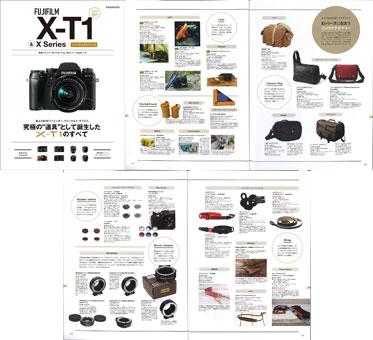 FUJIFILM X-T1&X Series パーフェクトブック