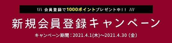 新規会員登録で1000ポイント獲得キャンペーン 2021年4月