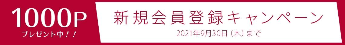 新規会員登録キャンペーン 2021年9月