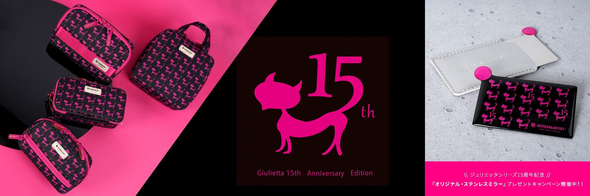 シリーズ15周年記念モデル ジュリエッタ アモローザ GLTシリーズ