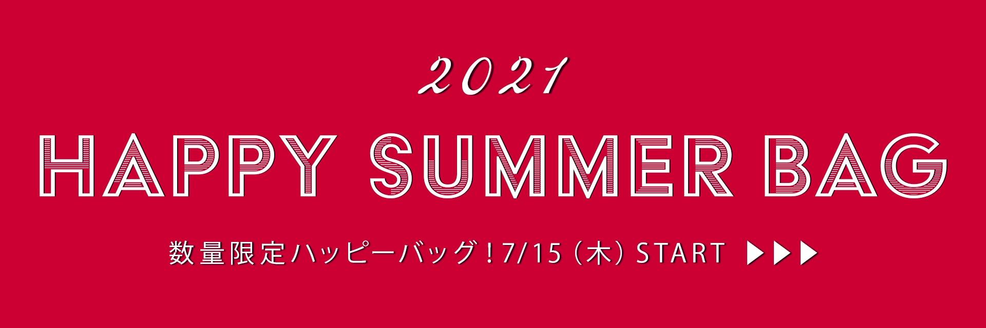 HAPPY SUMMER BAG 福袋特設ページ 2021年7月