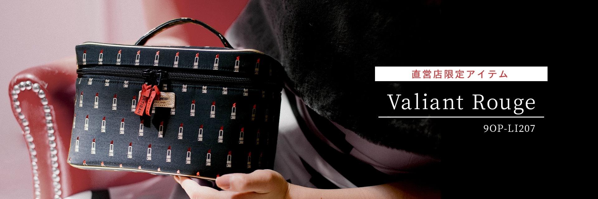 直営オンラインショップ限定品 Valiant Rouge ヴァリアント・ルージュ