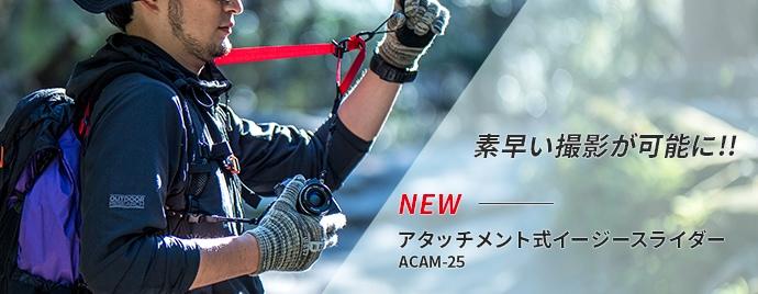 アタッチメント式イージースライダー ACAM-25