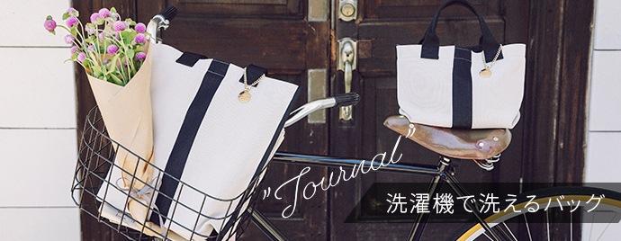 ニット・トートバッグ ジャーナル JOシリーズ