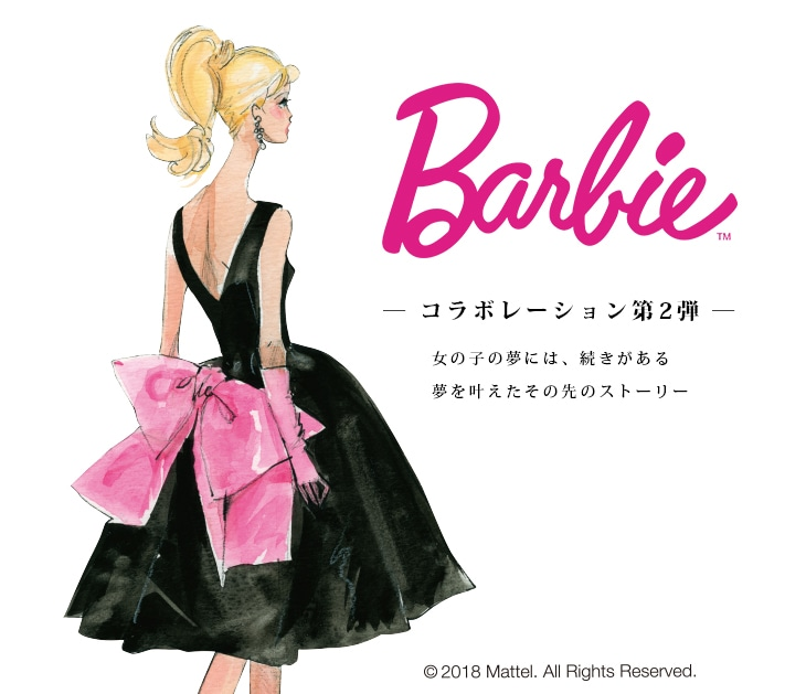 Btシリーズalways Barbieオールウェイズバービー