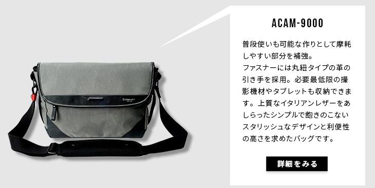 ACAM-9000商品ページへ
