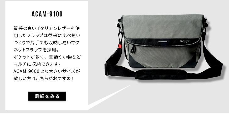 ACAM-9100商品ページへ