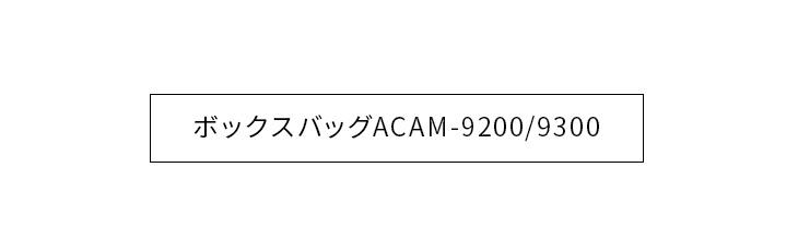 ACAM-9000シリーズ特集