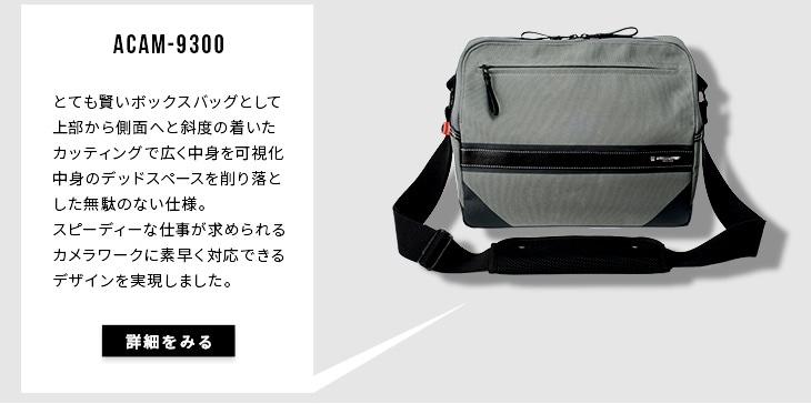 ACAM-9300商品ページへ