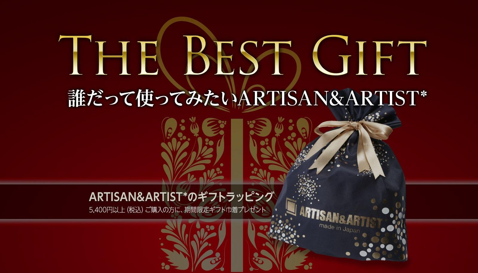 The Best Gift -誰だって使ってみたいARTISAN&ARTIST*