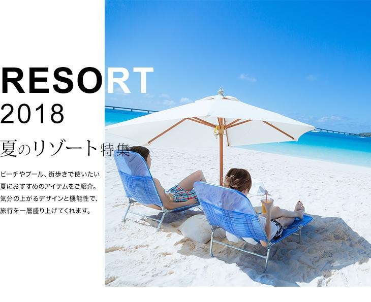 リゾート特集2018