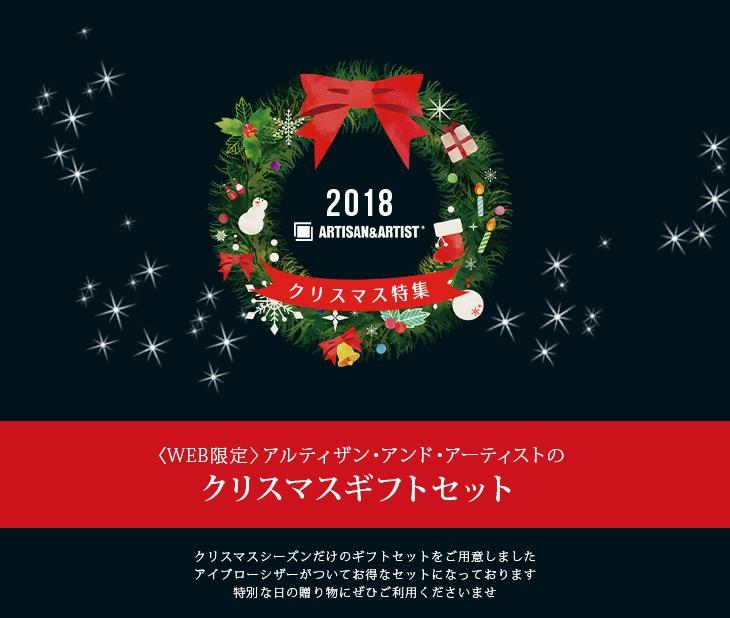 アルティザン・アンド・アーティストのクリスマス2018