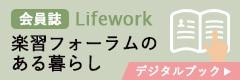 会員誌 Lifework 楽習フォーラムのある暮らし