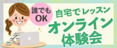 オンライン体験会 トピックスページ