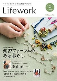 会員誌 Lifework