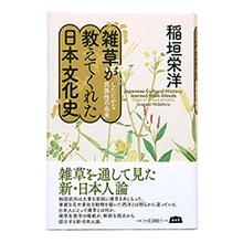 雑草が教えてくれた日本文化史