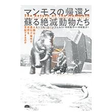 マンモスの帰還と蘇る絶滅動物たち