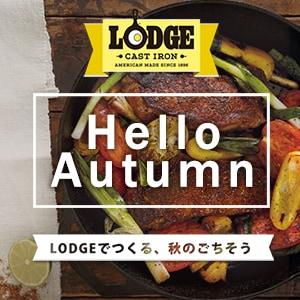 LODGEでつくる、秋のごちそう