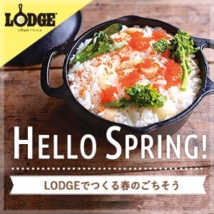 LODGEでつくる、春のごちそう