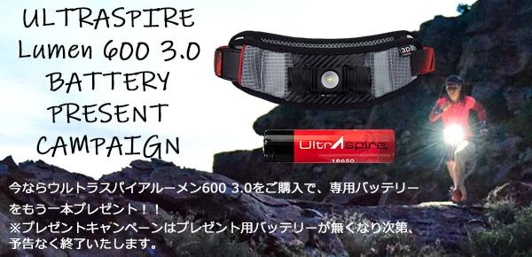 ULTRASPIRE ウルトラスパイア ルーメン600 3.0 バッテリープレゼント