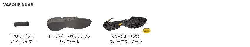VASQUE(バスク)Nuasi with XSTrekコンパウンドソール