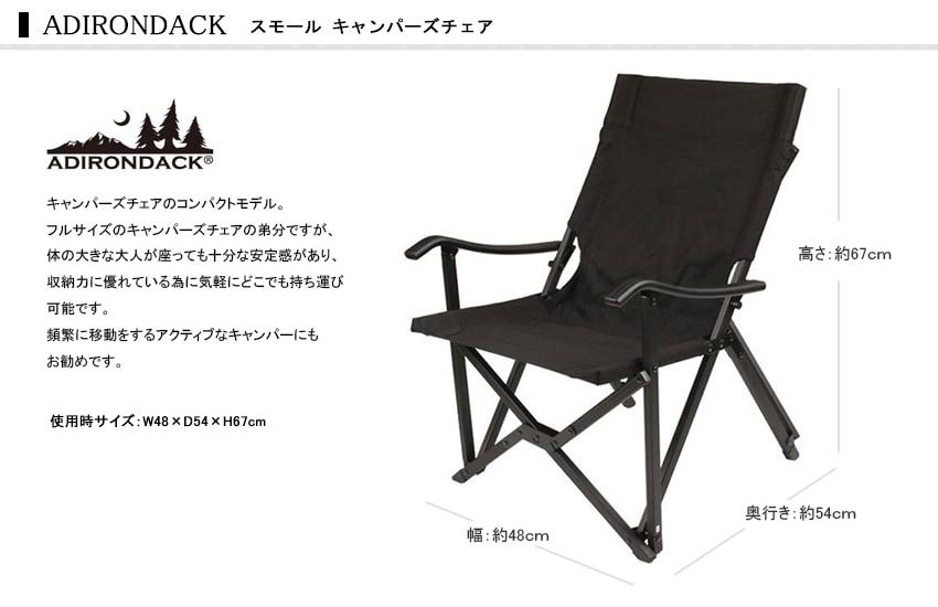 ADIRONDACK スモール キャンパーズチェア ブラック サイズ