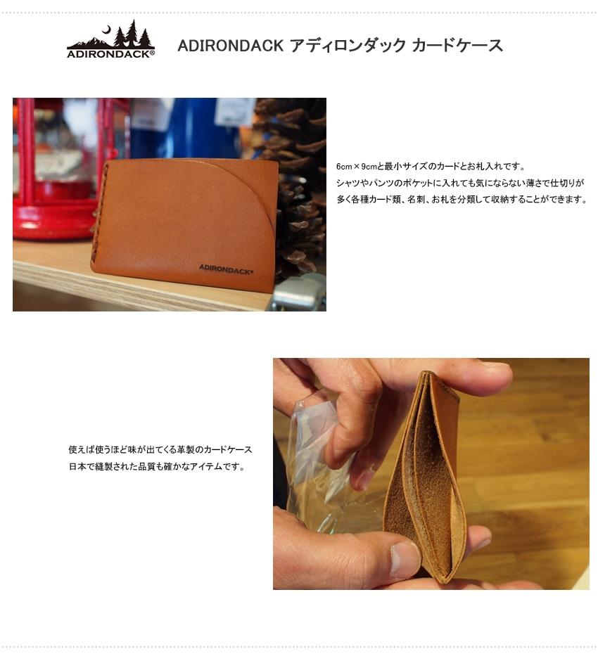 ADIRONDACK カードケース