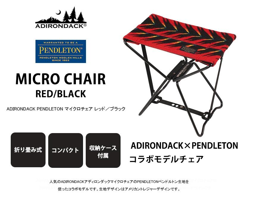 ADIRONDACK PENDLETON マイクロチェア レッド/ブラック