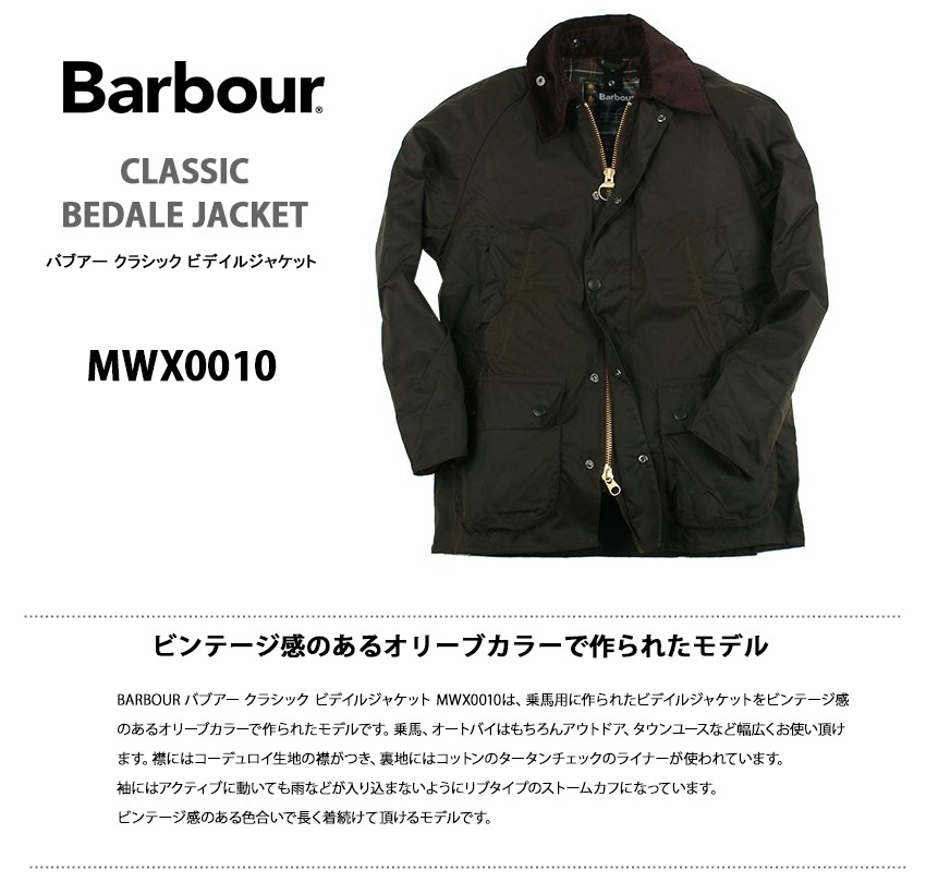 BARBOUR クラシック ビデイルジャケット MWX0010