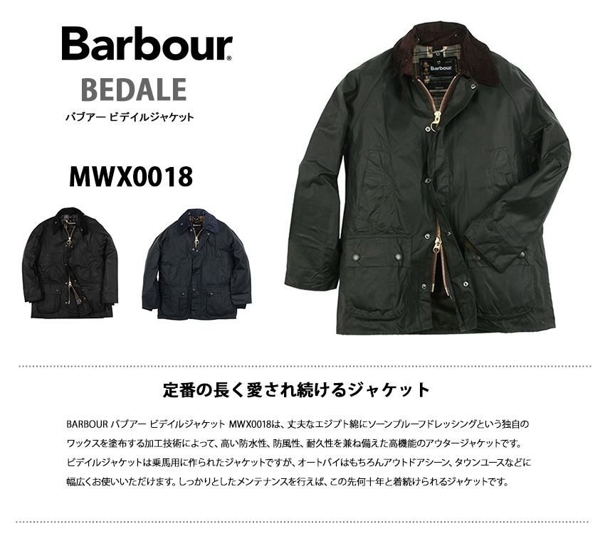 BARBOUR ビデイルジャケット MWX0018