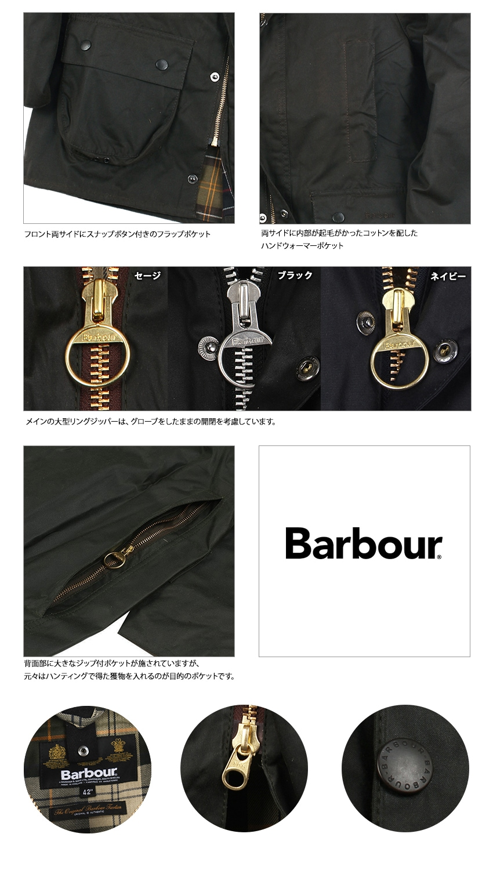 BARBOUR スリムフィット ビューフォート MWX0658 詳細