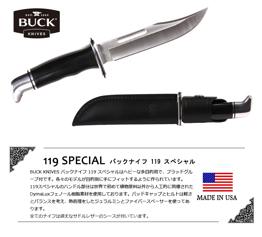 BUCK KNIVES バックナイフ 119 スペシャル