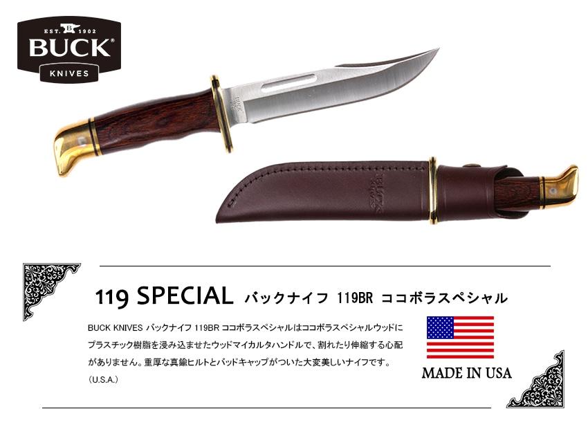 BUCK KNIVES バックナイフ 119BR ココボラスペシャル