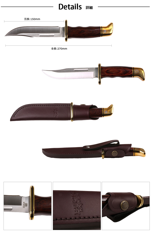 BUCK KNIVES バックナイフ 119BR ココボラスペシャル 詳細
