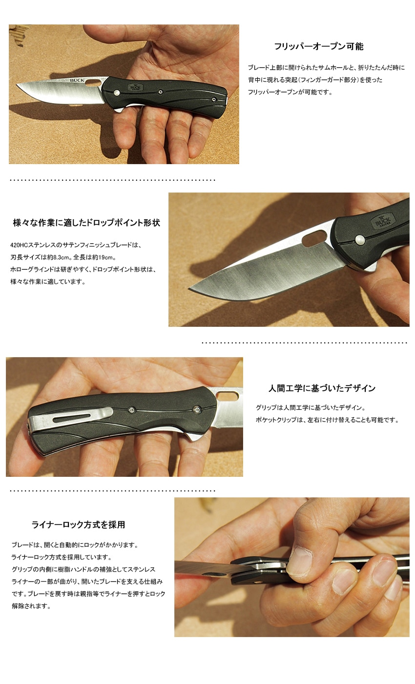 BUCK KNIVES #345 ヴァンテージ セレクト