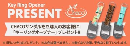 CHACO チャコノベルティキャンペーン