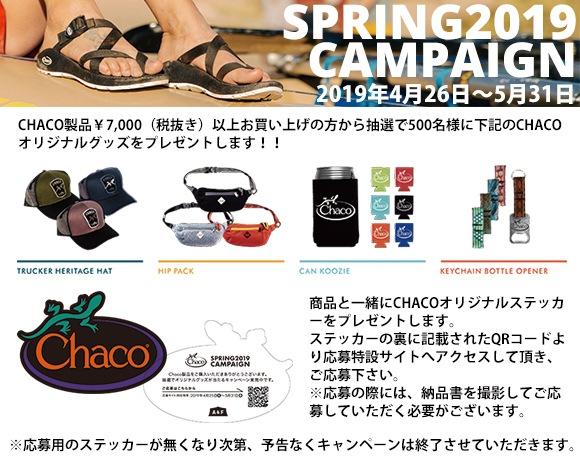 CHACOノベルティプレゼントキャンペーン