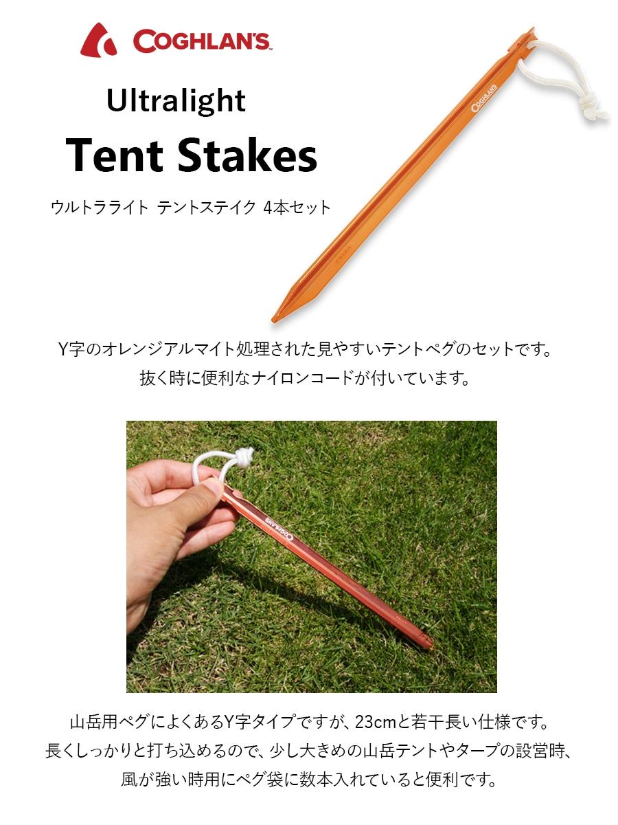 COGHLANS コフラン ウルトラライト テントステイク(4本入り)