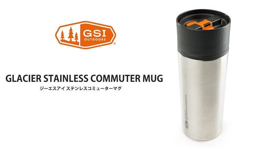 GSI ジーエスアイ ステンレスコミューターマグ