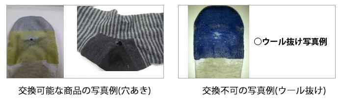 DARN TOUGH VERMONT(ダーンタフバーモント)ソックスの交換例