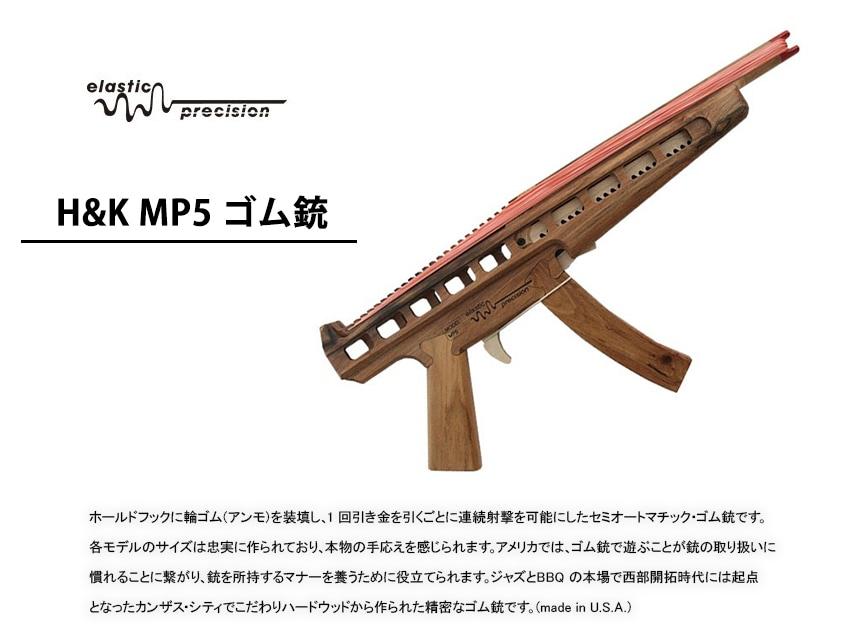elastic precision H&K MP5 ゴム銃