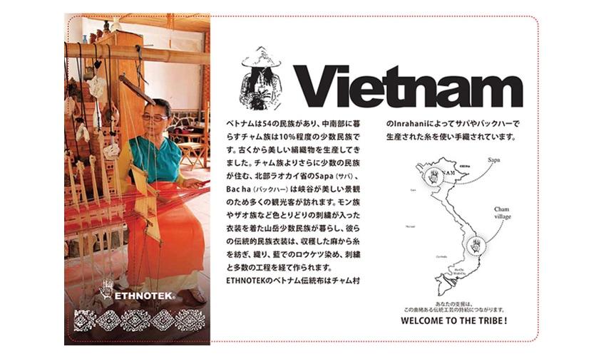 ETHNOTEK エスノテック ベトナム