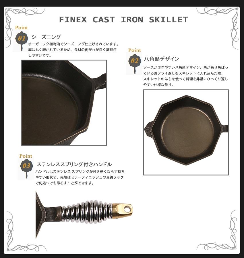 FINEX キャストアイロン スキレット