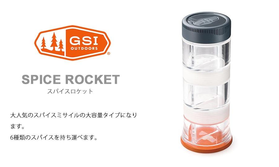 GSI ジーエスアイ スパイスロケット