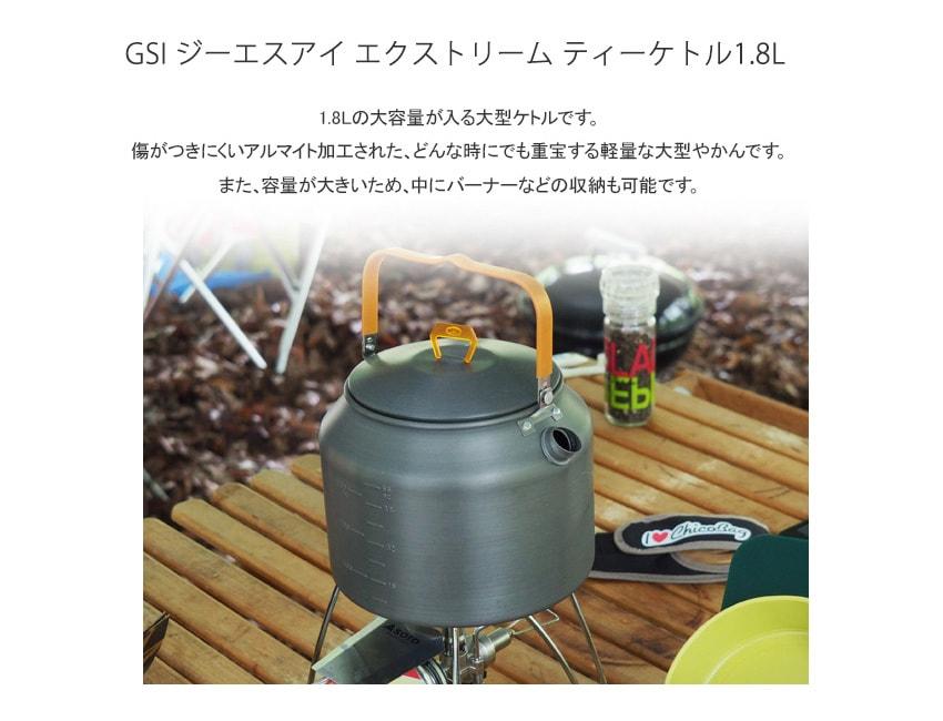 GSI ジーエスアイ エクストリーム ティーケトル1.8L