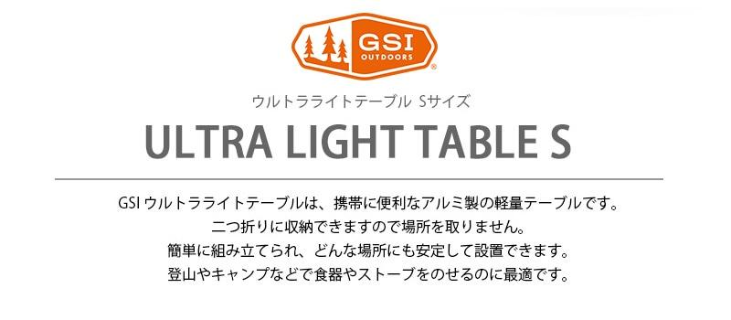 ジーエスアイ GSI ウルトラライトテーブルS