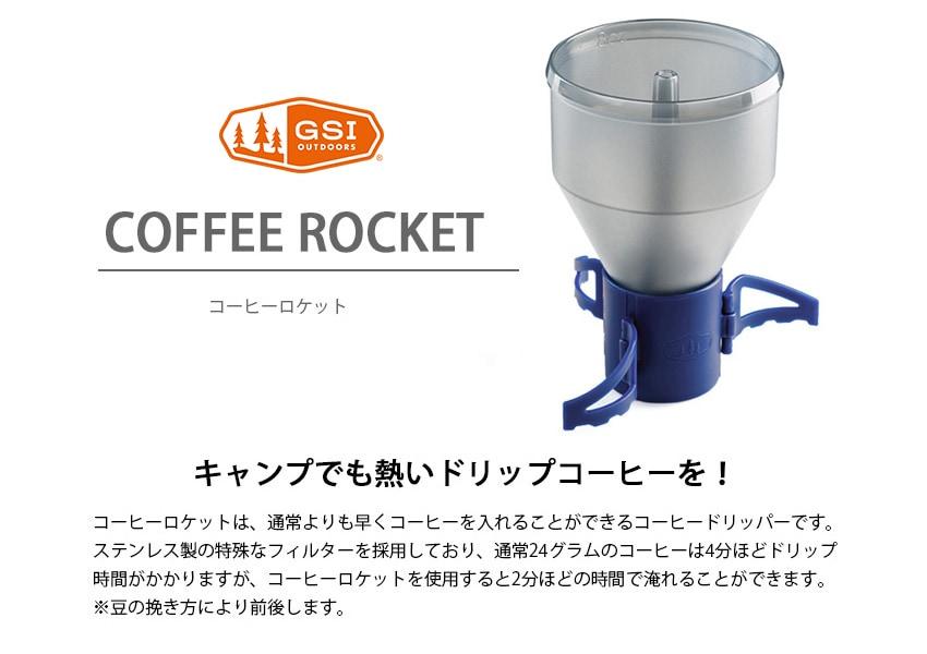 GSI ジーエスアイ コーヒーロケット